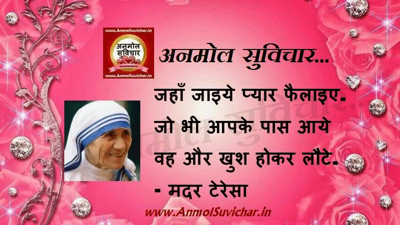 Pics Photos - Mother Teresa Quotes In Hindi Wallpapers Images Pictures ...
