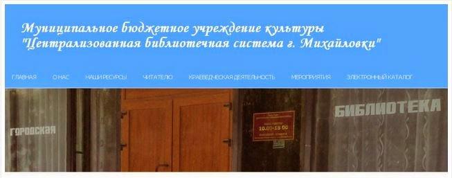 Новый сайт ЦБС г. Михайловки