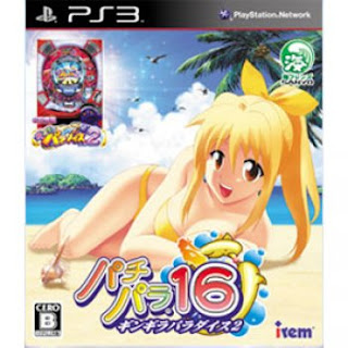 [PS3] [パチパラ16~ギンギラパラダイス2~] ISO (JPN) Download