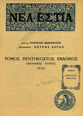 Αρβανίτες καί Έλληνες