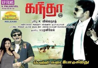 Watch Kandha (2013) Tamil Movie Online