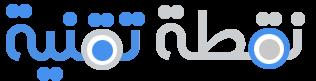 مدونة نقطة تقنية | تطبيقات وبرامج الأجهزة الذكية و التجارة الإلكترونية