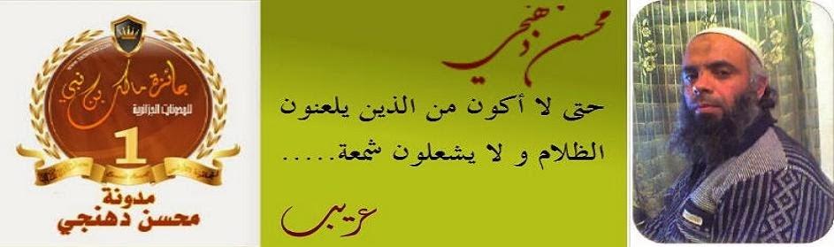 مدونة محسن دهنجي
