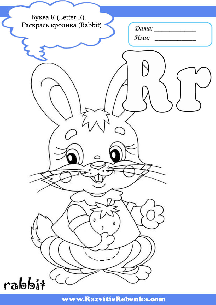 Letter R Worksheets  Teaching the letter R and the r