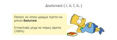 http://inschool.gr/G6/LANG/SHMEIA-DIALYTIKA-PRAC-G6-LANG-HPclickon-1312252132-tzortzisk/index.html