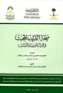 منحة القريب المجيب في الرد على عباد الصليب - عبد العزيز معمر