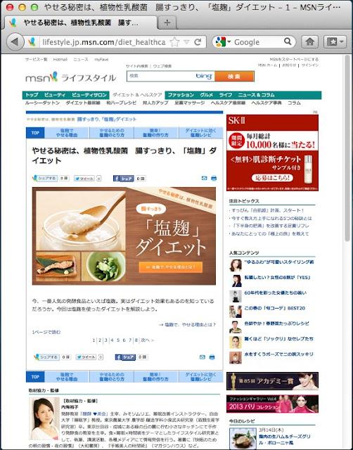 MSNライフスタイル(マイクロソフト)[2012年09月05日]