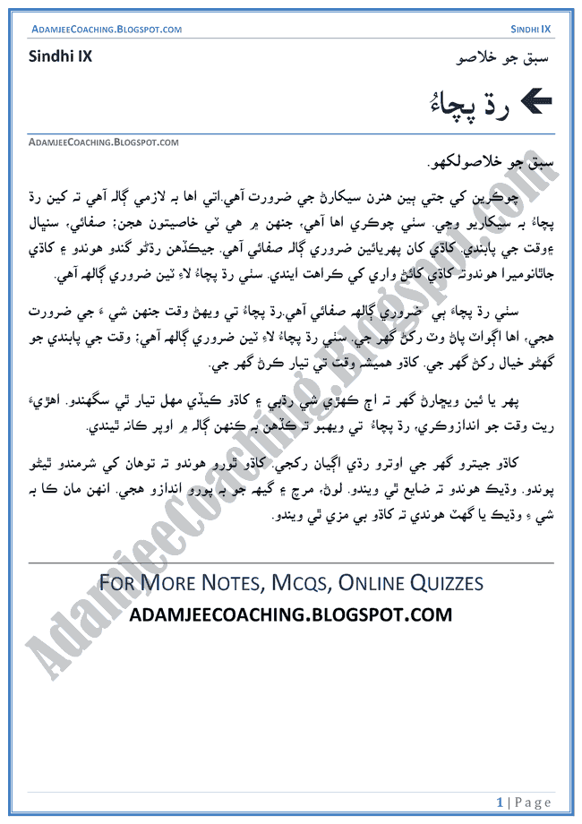 khana-pakana-sabaq-ka-khulasa-sindhi-notes-for-class-9th