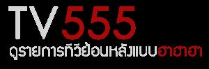 TV 555 ๏ ดูรายการทีวีย้อนหลังแบบฮาฮา มีความสุขได้ทุกวัน