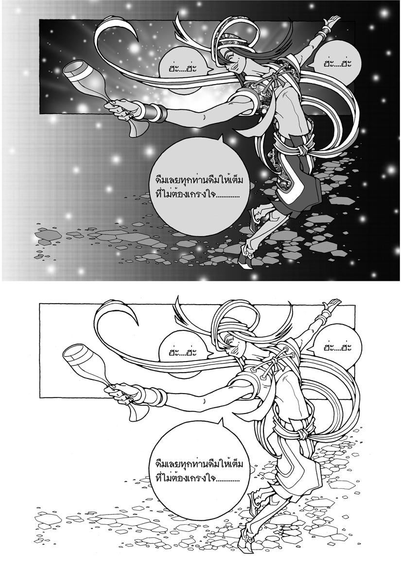 นิททราชาคริต 004
