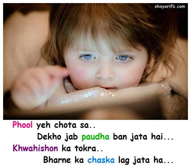 Hindi shayari Khwahishon Phool yeh chota sa..  Dekho jab paudha ban jata hai... Khwahishon ka tokra.. Bharne ka chaska lag jata ha...