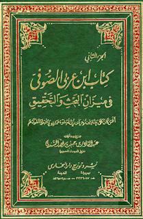 حمل كتاب كتاب ابن عربي الصوفي في ميزان البحث والتحقيق - عبد القادر بن حبيب الله السندي