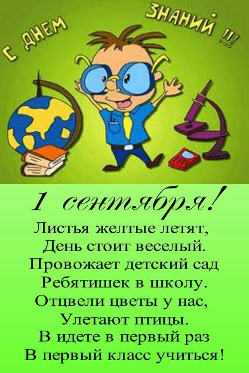 Поздравления с 1 сентября для всех короткое