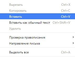 Вставить скриншот в сообщение