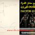 شرح  اهمية و كيفية تصحيح معامل القدرة الكهربائية نظريا وعمليا POWER FACTOR CORRECTION