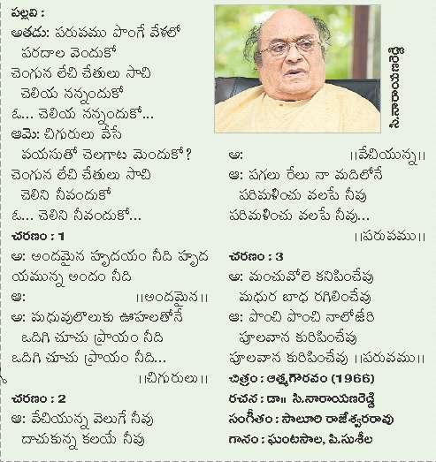 Lyricist - C Narayana Reddy Songs - www.telugulyrics.org ...