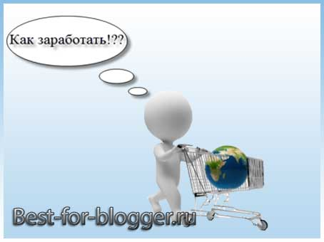 Как заработать на своем блоге или сайте