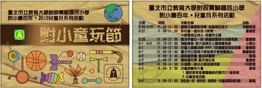 2013附小童玩節活動