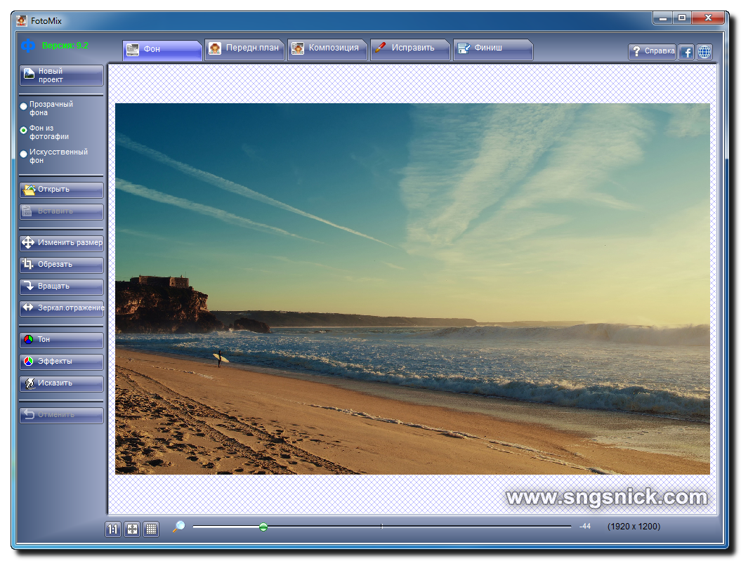 FotoMix 9.2.7. Выбираем фон