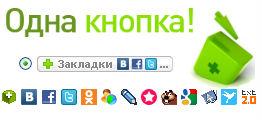 Кнопки соц.сетей от сервиса