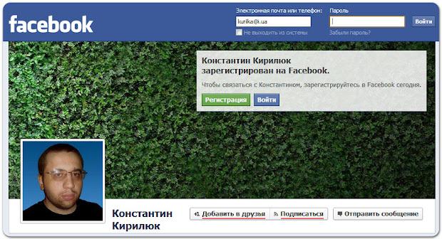 страница пользовательского профиля на Facebook - кнокпки Добавить в друзья и Подписаться
