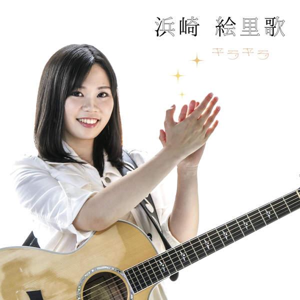 [Single] 浜崎絵里歌 – ねぇ、ノア/キラキラ (2015.12.23/MP3/RAR)