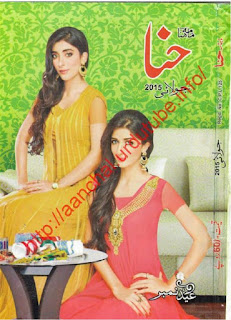 Hina Digest July 2015 Read Online