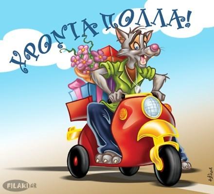 Греческая открытка с днем рождения