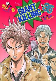 ジャイアントキリング 第01-35巻 [Giant Killing vol 01-35]