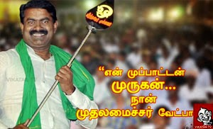 Lord Murugan Is My Grandfather and I Am The C.M Candidate – Seeman