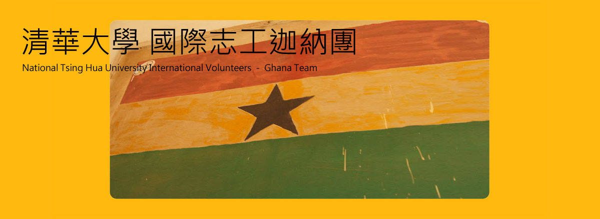 清華大學 國際志工迦納團