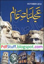 Ajaibat-e-Aalam Pdf Urdu Book