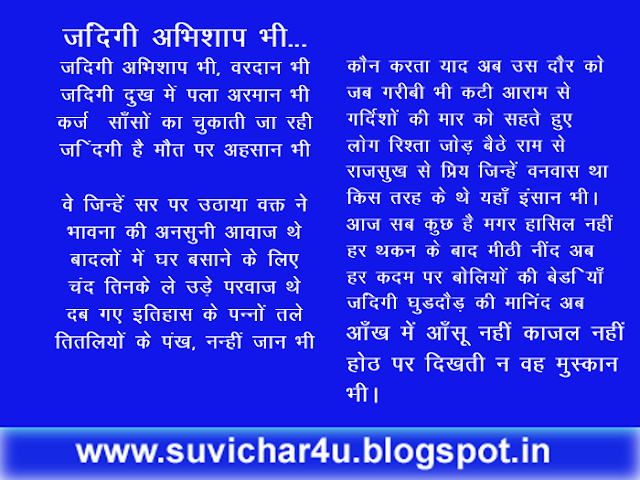 Jindagi abhishai bhi-Geet aur Kavita-3