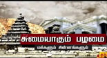 SUVADUGAL – Conflict between people & Archaeological Survey of India(ASI) EP11 15.09.2013 Thanthi TV