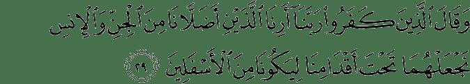 Surat Fushshilat ayat 29
