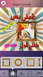تحميل أفضل تطبيق عربي للكتابة علي الصور وإضافة تأثيرات مميزة عليها لهواتف أندرويد InstArabic-APK-1-0