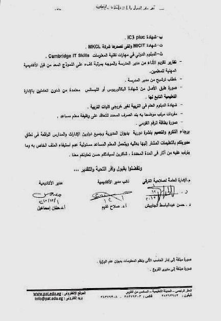 الاكاديمية المهنية تفتح باب استلام ملفات التعيين للمعلمين غير المعينين حتى 28 / 1 / 2016