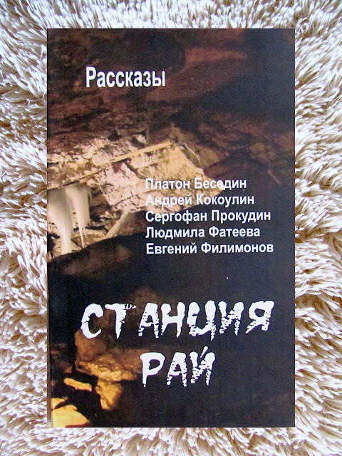 Книга Станция Рай, с рассказом Евгения Филимонова