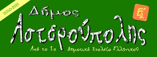 Δήμος Αστερούπολης