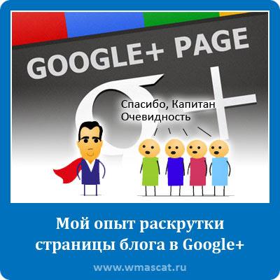 Мой опыт раскрутки страницы блога в Google+