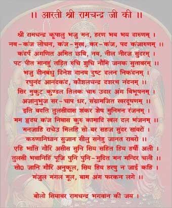Shri Radhe Radhe Aarti Shri Ram Chander Ji Ki