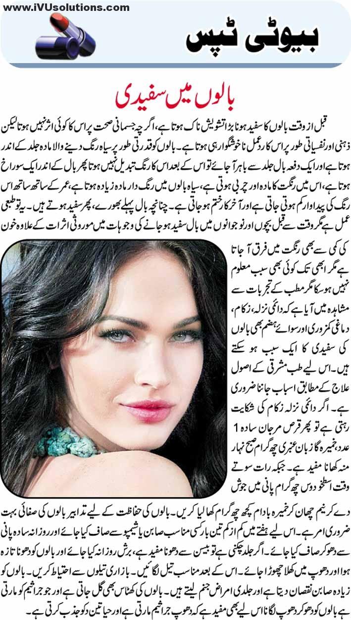 rose beauty hair tips in urdu
