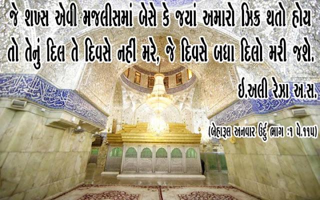 Imam Zamana Azadari