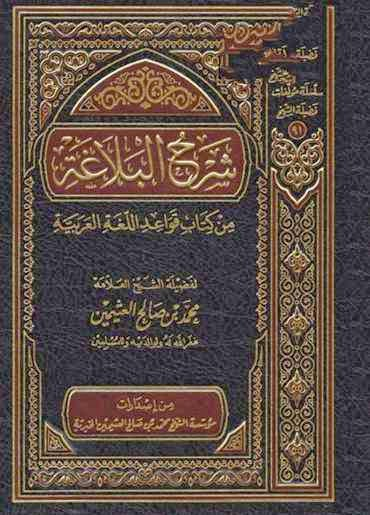 شرح البلاغة من كتاب قواعد اللغة العربية لـ محمد بن صالح العثيمين