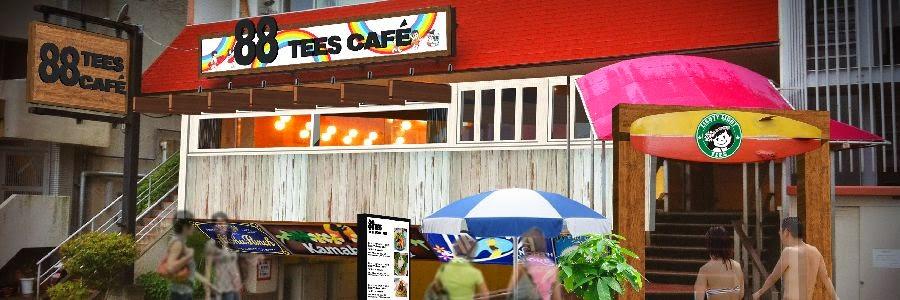 88tees CAFE(ヤヤカフェ)