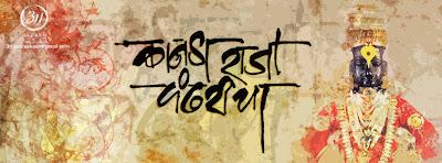 aakash patil, mimarathiap, narewadi, 3d.patilaakash, vitthal, vithoba, pandharpur, mauli, pandhari