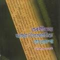 http://www.dimorianreview.com/2015/09/borgitar-bhasa-baijnanik-gawesana.html#axzz3l2rhPtCP