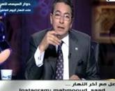 - برنامج  آخر النهار مع محمود سعد حلقة السبت 28-2-2015