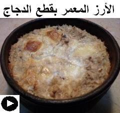 فيديو الارز المعمر بقطع الدجاج و الحليب و القشطة على طريقتنا الخاصة