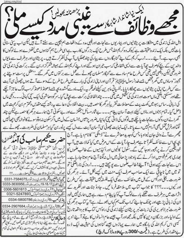page 46 ubqari january 2014